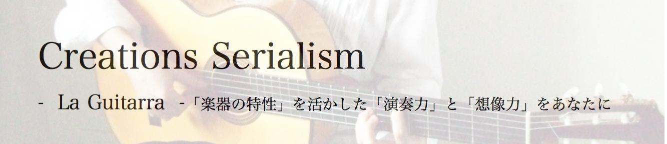 野場直樹フラメンコギター教室